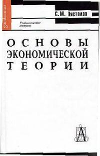 Пястолов С. Основы экономической теории. Учебное пособие для вузов основы теории кодирования учебное пособие