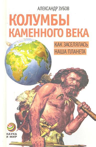 Колумбы каменного века Как заселялась наша планета