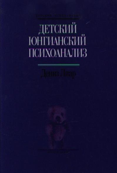 Детский юнгианский психоанализ