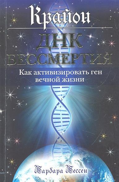 Крайон. ДНК бессмертия. Как активизировать ген вечной жизни