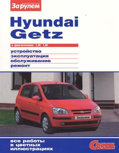 Ревин А. (ред.) Hyundai Getz с двигателями 1,3i. 1,6i. Устройство, обслуживание, диагностика, ремонт ваз 2110 2111 2112 с двигателями 1 5 1 5i и 1 6 устройство обслуживание диагностика ремонт