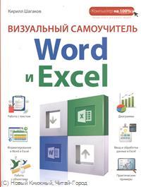 Шагаков К. Визуальный самоучитель Word и Excel