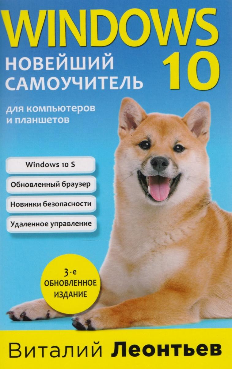 Леонтьев В. Windows 10. Новейший самоучитель цена