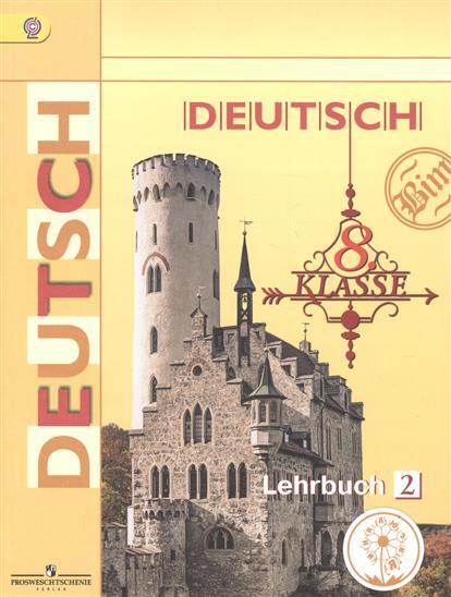 Немецкий язык. 8 класс. Учебник для общеобразовательных организаций. В четырех частях. Часть 2. Учебник для детей с нарушением зрения