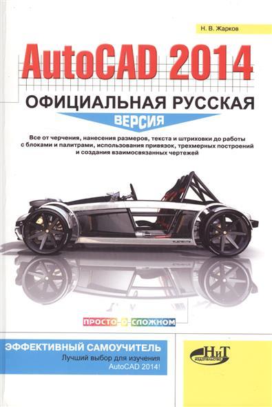Жарков Н. AutoCAD 2014. Официальная русская версия. Эффективный самоучитель autocad 2014中文版土木工程设计从入门到精通(附光盘1张)