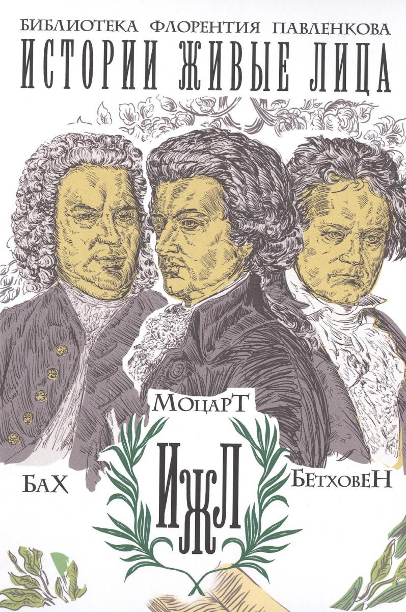 Бах. Моцарт. Бетховен. Истории живые лица