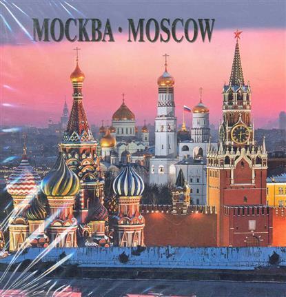 Москва Альбом-квадрат
