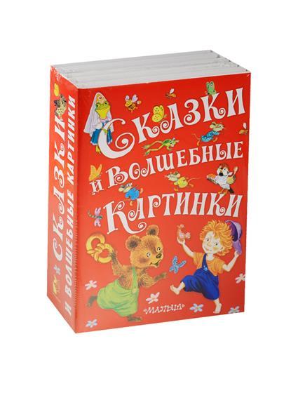 Сказки и волшебные картинки (комплект из 5 книг) и бунин комплект из 5 книг