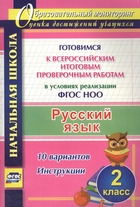 Русский язык. 2 класс. Готовимся к Всероссийским итоговым проверочным работам в условиях реализации ФГОС НОО. 10 вариантов. Инструкции