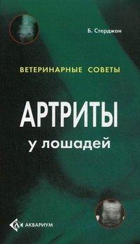 Стерджон Б. Артриты у лошадей vfplf 3 б у