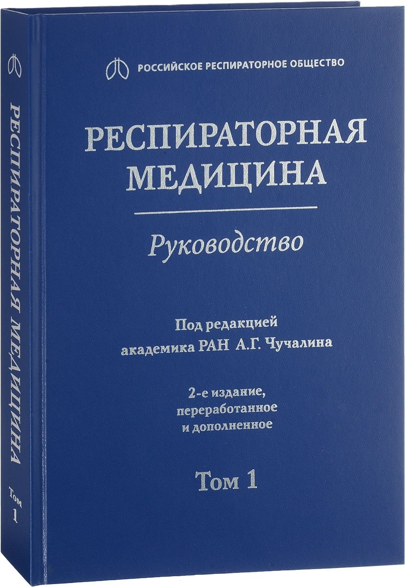 Чучалин А. (ред.) Респираторная медицина : руководство. В 3 томах. Том 1 кугай а медицина в калейдоскопе философии