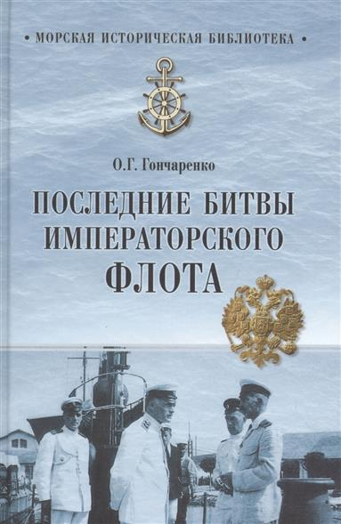 Гончаренко О. Последние битвы Императорского флота