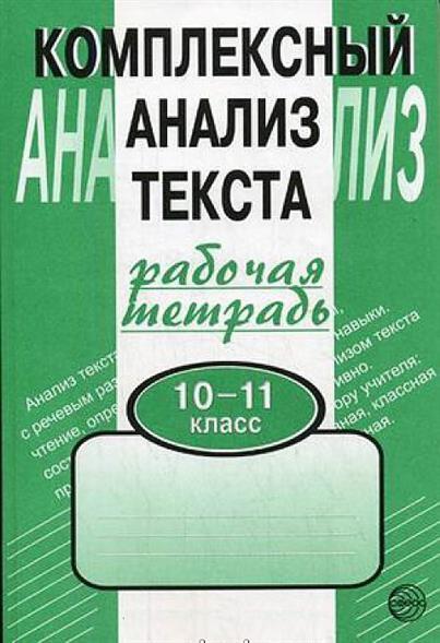 Комплексный анализ текста Раб. тетрадь 10-11 кл