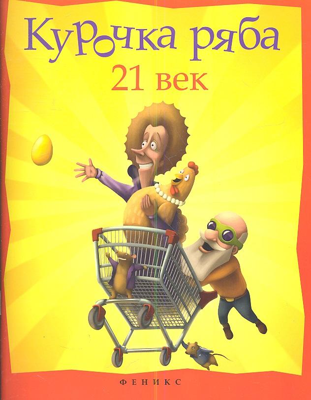 Симонов П. Курочка Ряба. 21 век ISBN: 9785222206898 симонов павел курочка ряба 21 век