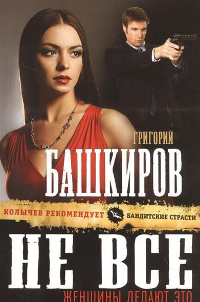 Башкиров Г. Не все женщины делают это цена