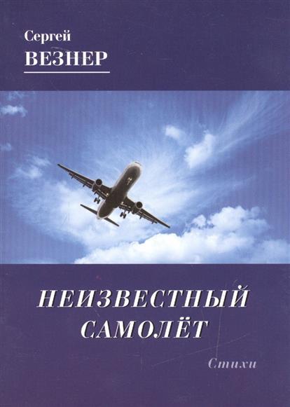 Везнер С. Неизвестный самолет. Стихи неизвестный цветок