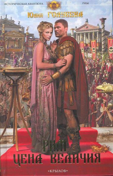 Голубева Ю. Рим Цена величия юлия голубева рим цена величия книги 1 2