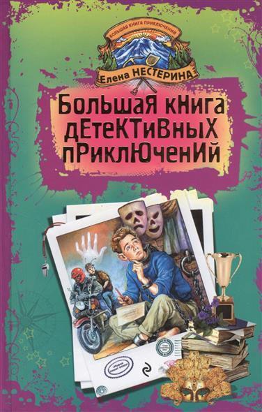 Большая книга детективных приключений