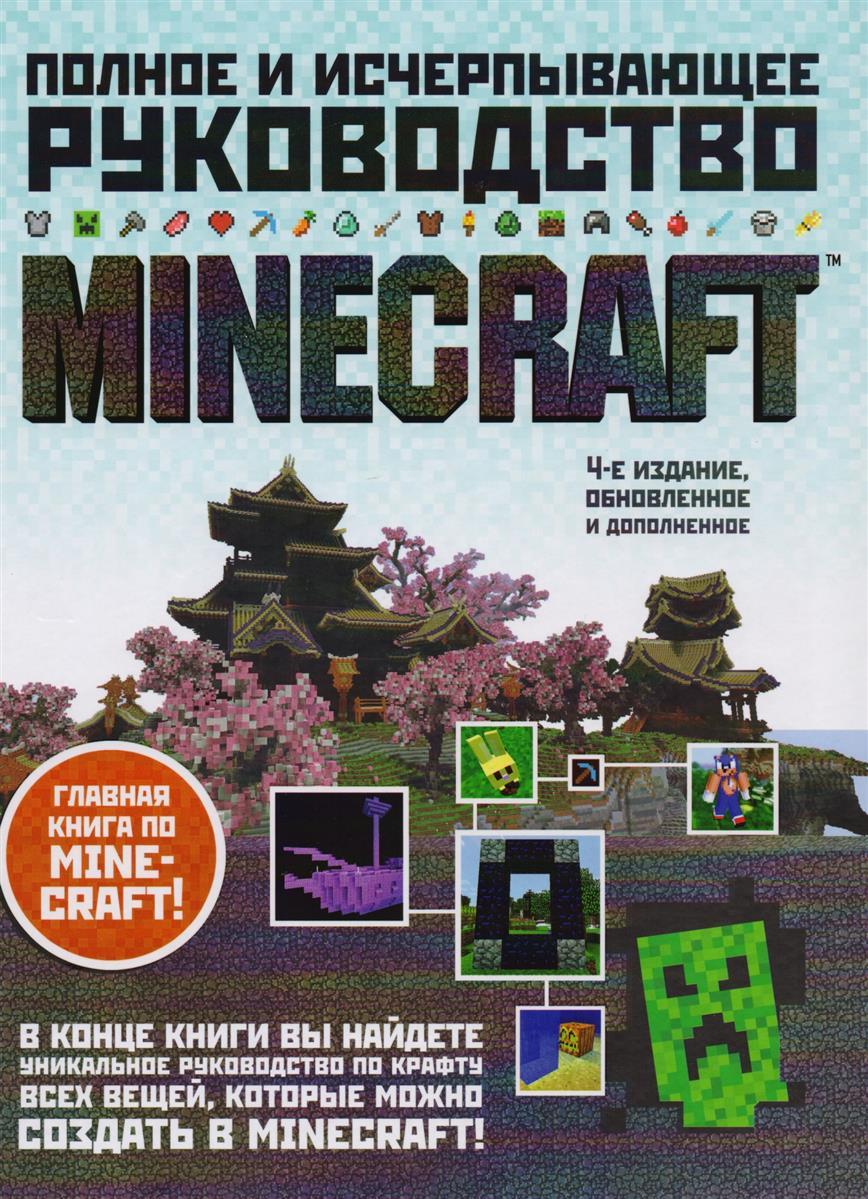 О'Брайен С. Minecraft. Полное и исчерпывающее руководство minecraft руководство по красному камню