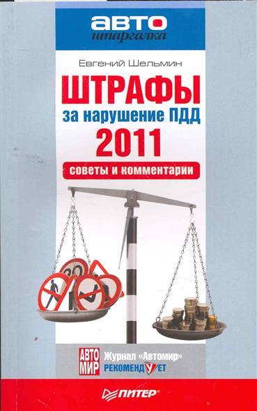 Штрафы за нарушение ПДД 2011 Советы и комм.