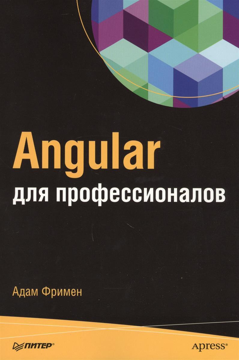 Фримен А. Angular для профессионалов все цены