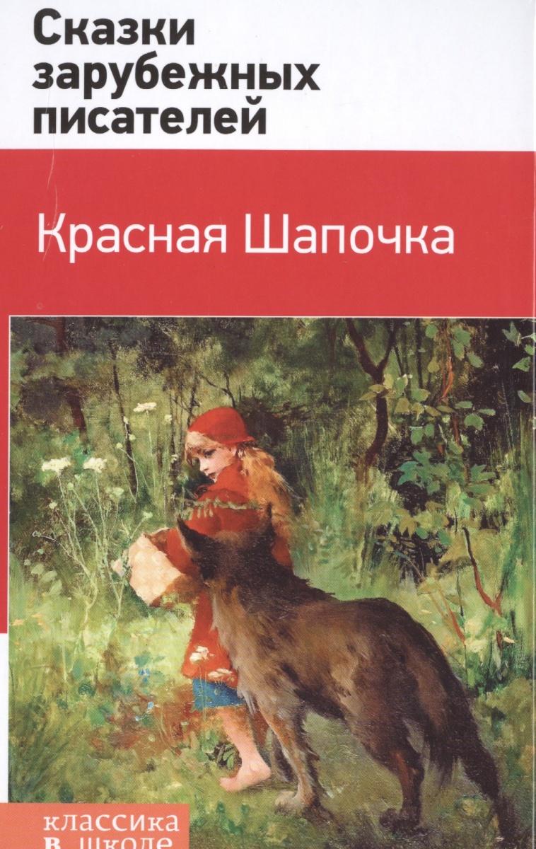Андерсен Х.К., Гауф В., Гримм Я., Гримм В. И др. Красная Шапочка