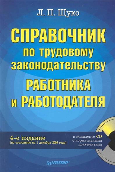 Щуко Л. Справочник по трудовому законодат. работника и работодателя