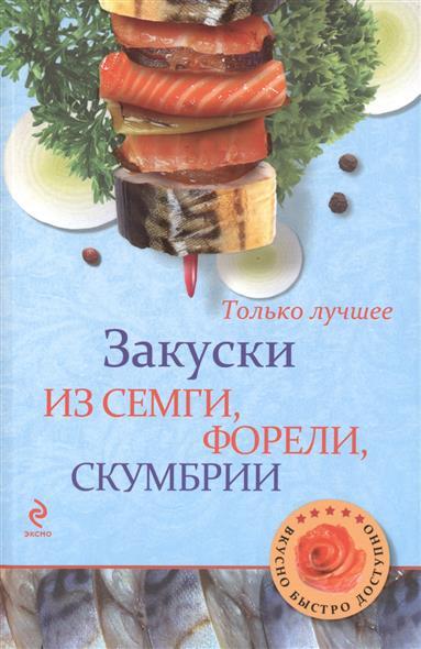 Радин А. Закуски из семги, форели, скумбрии. Самые вкусные рецепты радин а закуски из семги форели скумбрии