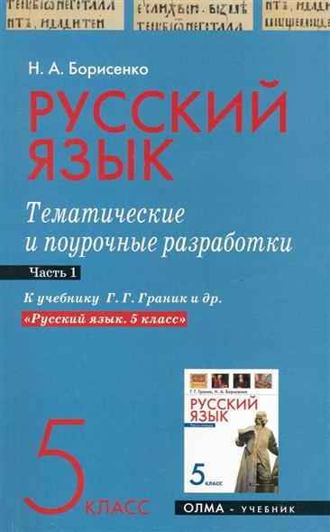 Борисенко Н.: Русский язык 5 кл Темат. и поурочные разраб. ч.1