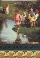 Русская рыбалка. Охота на пресноводных рыб в реках и озерах России