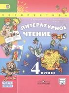 Литературное чтение. 4 класс. В двух частях. Часть 1. Учебник для общеобразовательных организаций