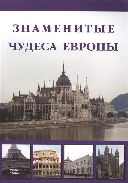Маневич И., Шахов М. Знаменитые чудеса Европы маневич и шахов м знаменитые чудеса востока