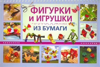 Тойбнер А., Керс М. Фигурки и игрушки из бумаги тойбнер армин фигурки и игрушки из бумаги и яиц