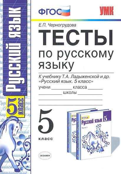 Русский язык 6 класс учебник 2 часть ладыженская