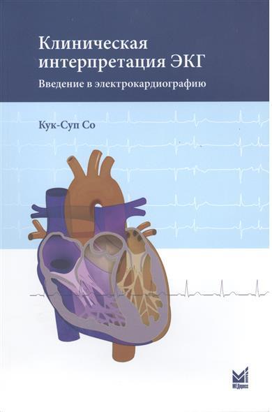 Со К.-С. Клиническая интерпретация ЭКГ. Введение в электрокардиографию cardiofax gem ekg 9022 k