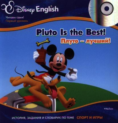 Disney English. Pluto Is The Best! Плуто - лучший!