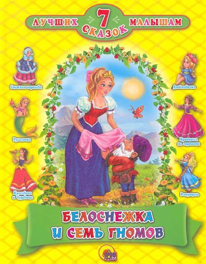 Белоснежка и семь гномов белоснежка и семь гномов куклу