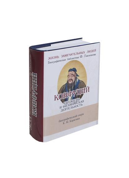 Конфуций. Его жизнь и философская деятельность. Биографический очерк (миниатюрное издание)
