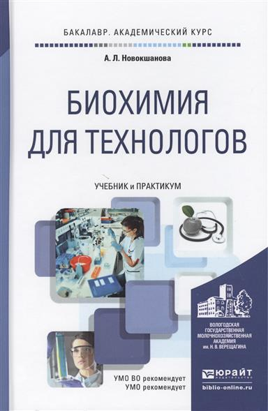 Новокшанова А. Биохимия для технологов. Учебник и практикум для академического бакалавриата
