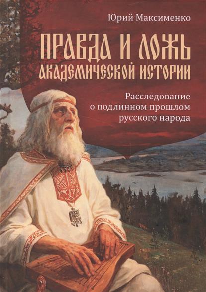 Правда и ложь академической истории. Расследование о подлинном прошлом русского народа