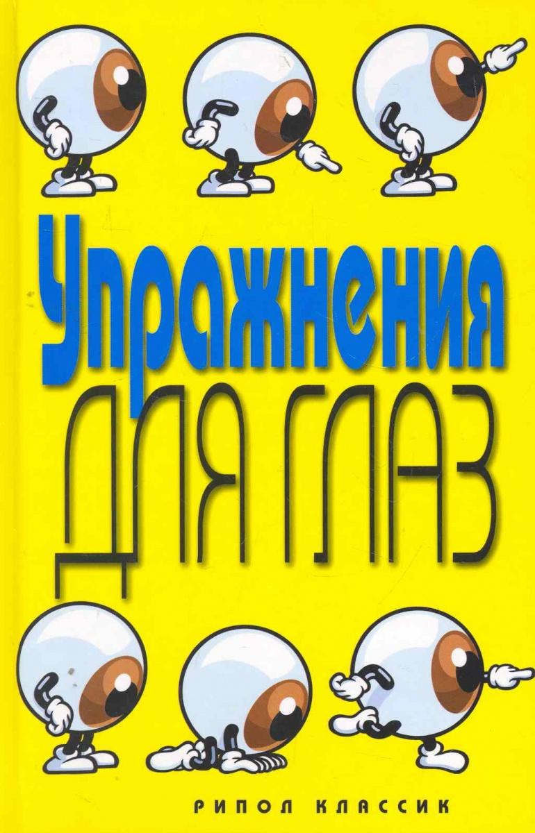 Бойко Е. Упражнения для глаз ISBN: 9785386030766 бойко е лучшие ужины для всей семьи лучшие рецепты бойко е рипол