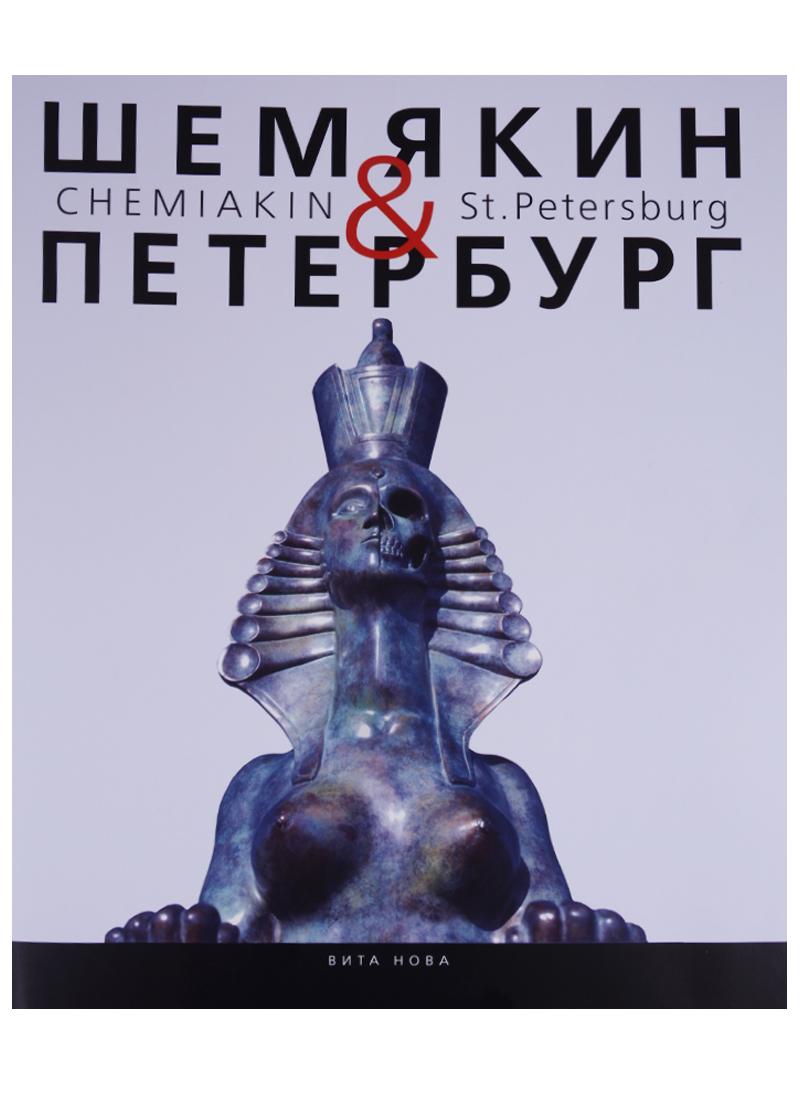 Шемякин Петербург. Пространство времени