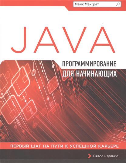 МакГрат М. Программирование на Java джошуа блох java эффективное программирование