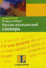 Я еду в отпуск Рус.-итальянский словарь я еду в отпуск русс хорватский разговорник