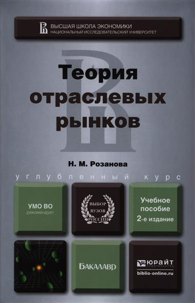 Теория отраслевых рынков. Учебное пособие для бакалавров. 2-е издание, переработанное и дополненное