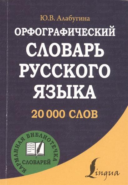 цена на Алабугина Ю. Орфографический словарь русского языка. 20 000 слов