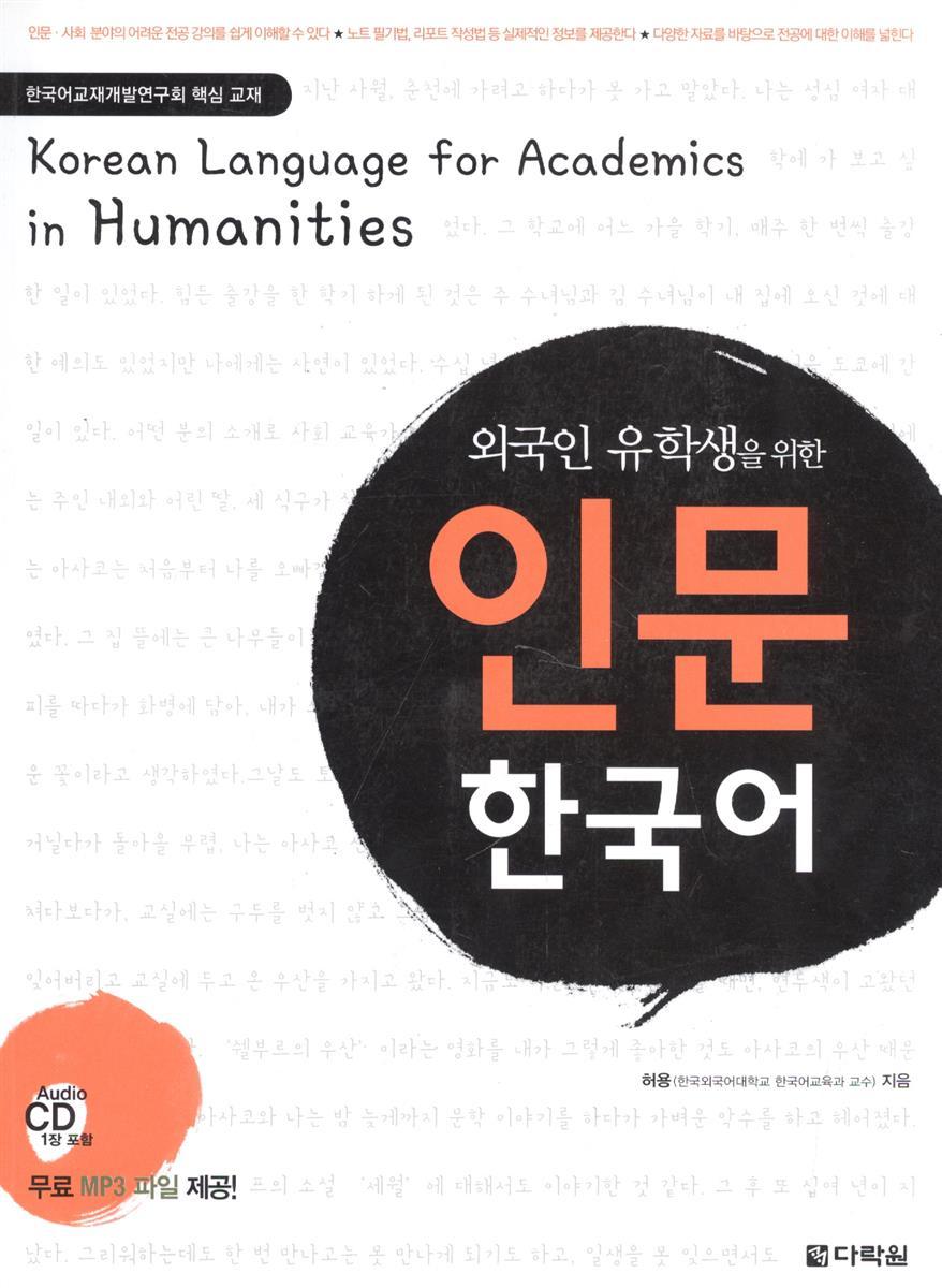 Kang Hyeon-hwa Korean language for academics in Humanities (+CD) / Корейский язык для учащихся гуманитарных ВУЗов (+CD) signed cnblue jung yong hwa autographed mini2nd album do disturb cd photobook signed poster 082017