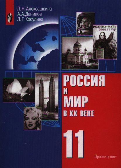 Россия и мир в 20 веке 11кл Алексашкина