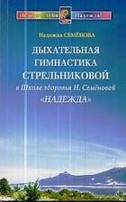 Дыхательная гимнастика А.Н. Стрельниковой в школе здоровья Н. Семеновой