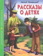 Рассказы о детях